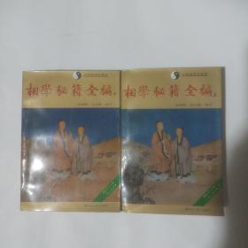 相学秘籍全编(上下册)   2611