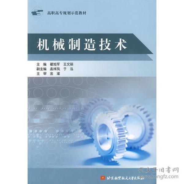 机械制造技术(高职高专)