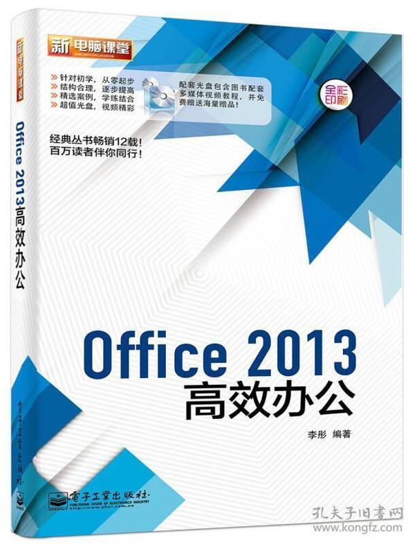 Office 2013高效办公(无光盘)9787121250941