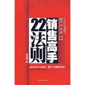 销售高手22法则:黄金业务22法则