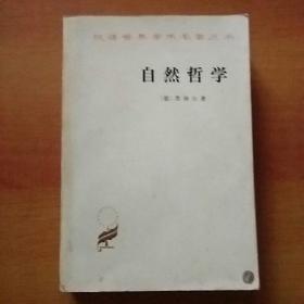 汉译世界学术名著丛书:自然哲学【正版】