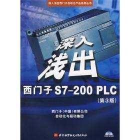 深入浅出西门子S7-200PLC(第3版)(内附光盘1张)