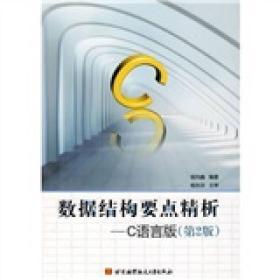 数据结构要点精析--C语言版第2版 侯风巍著 北京航空航天大学出