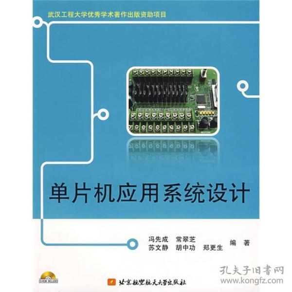 单片机应用系统设计