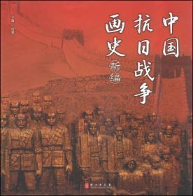 中国抗日战争画史新编(中文版)
