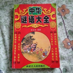中华谜语大全(内蒙古人民出版社、2002年一版、印数3千册)