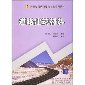 新世纪现代交通类专业系列教材:道路建筑材料