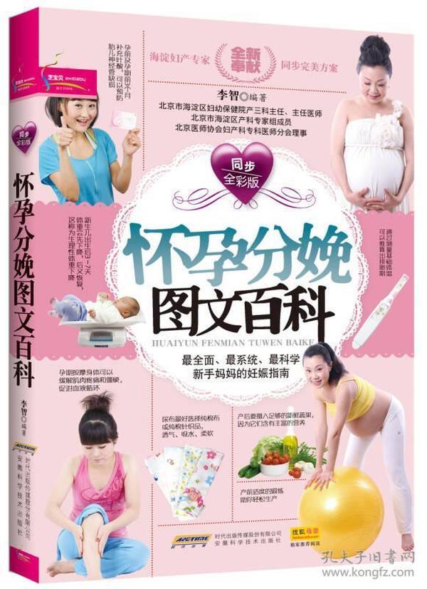 怀孕分娩图文百科