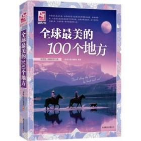 梦想之旅:全球最美的100个地方
