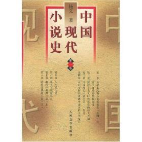 正版包邮微残-中国现代小说史(全三卷)CS9787020025572