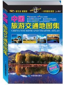 2015中国旅游交通地图集(精编版)