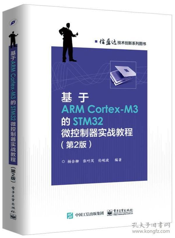 基于ARM Cortex-M3的STM32微控制器实战教程