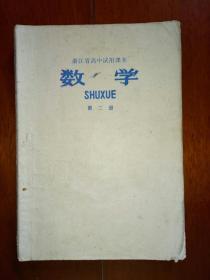 1971年浙江省高中试用课本.数学(第二册).