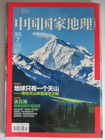 中国国家地理  2013年第7期