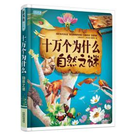 彩书坊 十万个为什么·自然之谜(珍藏版)