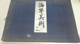 海军美术、大日本海洋美术协会、大型本、42.5x30.5cm、日本对外侵略画作