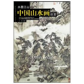 水墨江山:中国山水画欣赏