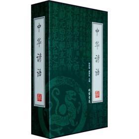 9787801068163-dy-中华谚语(全四册