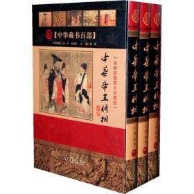 中华帝王将相-中华藏书百部(上中下册)