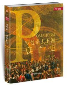 指文战争事典特辑039:罗曼诺夫王朝衰亡史