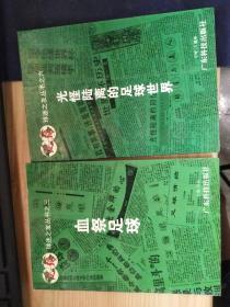 球迷之友丛书: 血祭足球、光怪陆离的足球世界