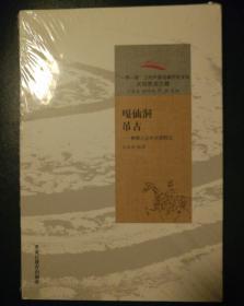 """嘎仙洞吊古:鲜卑人出大兴安岭记/""""一带一路""""上的中国边疆历史文化·大河黑龙江卷"""
