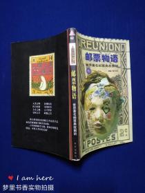 邮票物语——世界著名邮票典故解析(2)
