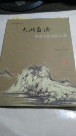 《太湖画派 传承与发展论文集》 书画艺术赠刊 仅印3000册