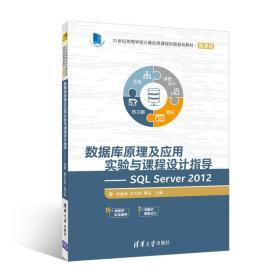 数据库原理及应用实验与课程设计指导SQL Server 2012