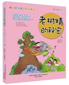 孙幼军爷爷讲励志童话:老树精的秘密(上 注音 全彩 美绘)