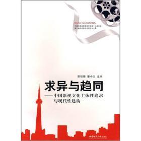 求异与趋同:中国影视文化主体性追求与现代性建构