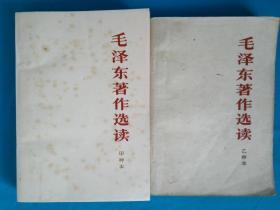 毛泽东著作选读 甲种本 乙种本 两本合售