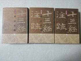 十三经注疏丛书《 礼记正义》(全三册)一版一印   ,仅印800套。
