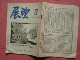1953年 17期 《展望》