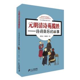 元明清诗苑揽胜—诗词背后的故事