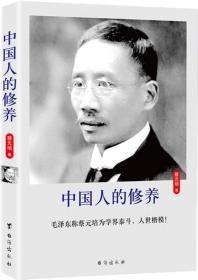 中国人的修养(珍藏版)