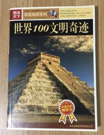 世界100文明奇迹(图说天下·国家地理系列)9787807206330 7807206330