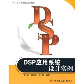 DSP应用系统设计实例