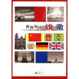 世界各国国旗国徽:16开铜版纸彩印