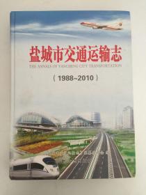 盐城市交通运输志1988-2010(有盘)