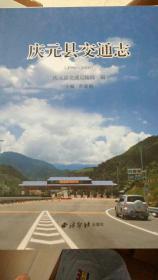 庆元县交通志(1990-2010)