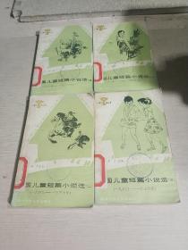 中国儿童短篇小说选.1-4册,四本合售