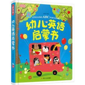 幼儿英语启蒙书 彩书坊