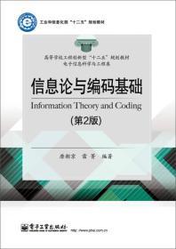 信息论与编码基础(第2版)
