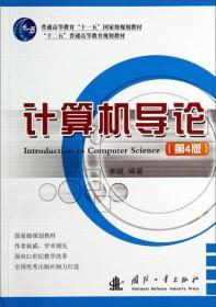 计算机导论(第4版)