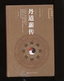 丹道薪传(精)