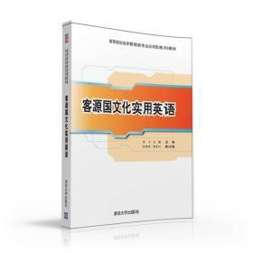 客源国文化实用英语/高等院校经济管理类专业应用型系列教材