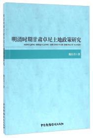 明清时期甘肃卓尼土地政策研究