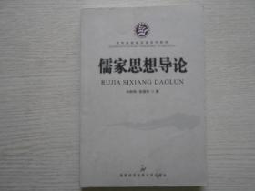高等院校通识课系列教材:儒家思想导论