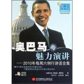 奥巴马的魅力演讲:2010年每周六例行讲话全集